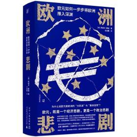 正版 欧洲悲剧:欧元如何一步步将欧洲推入深渊 阿绍卡莫迪 著一頁folio辽宁人民出版社欧盟欧元金融危机欧洲二战历史书籍