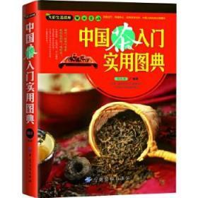 【正版 】大彩生活读库:中国茶入门实用图典 知