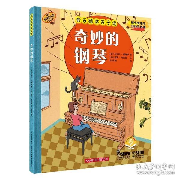 音乐绘本亲子读·奇妙的钢琴