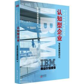 正版现货 IBM商业价值报告 认知型企业 驾驭富数据时代 IBM商业价值研究院 著 国内贸易经济经管、励志 上市估值 东方出版社