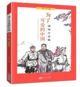 为了可爱的中国——诵读方志敏(初中版)江西人民出版社 张品成
