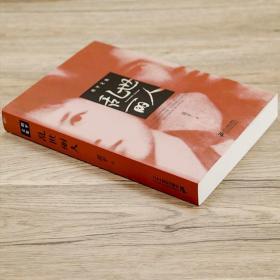 【活动价】乱世丽人 胡平著讲述中国近代历史新中国成立初期六七十年代政治人物故事林彪林立果书籍