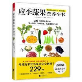 应季蔬果营养全书 常见蔬菜水果的起源历史培植制作药用价值 营养成分美容价值健康功效烹调方式食材搭配 挑选方式存储方法工具书