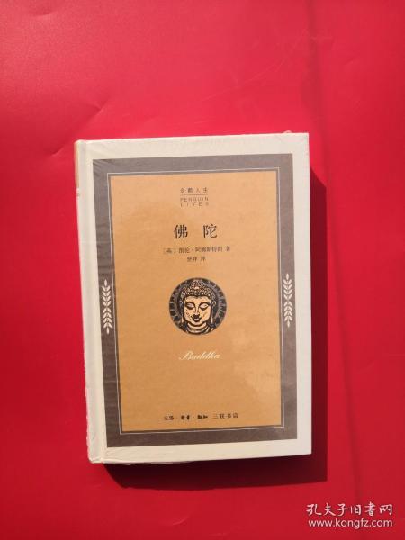 正版 佛陀凯伦 阿姆斯特朗生活读书新知三联书店高于定价