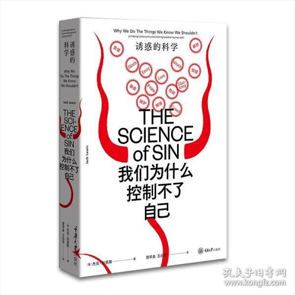 正版图书 我们为什么控制不了自己:诱惑的科学 (英)杰克·刘易斯著 重庆大学出版社 心理学书籍
