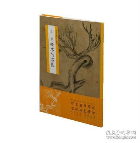中国绘画名品苏轼怪木竹石图 平装 国画名画绘画艺术收藏鉴赏临习 上海书画出版社