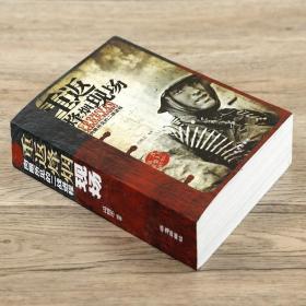【正版】重返烽烟现场肉眼所见的二战进程 第二次世界大战历史读物世界军事战争书籍