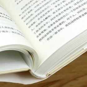 【】季羡林亲定自选集:读书治学写作(精装珍藏