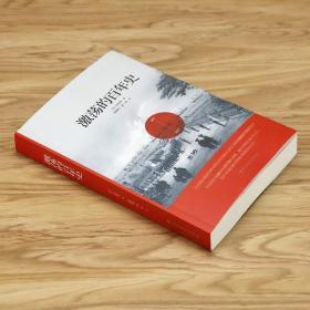 正版图书/激荡的百年史/日本首相吉田茂作品/日本历史