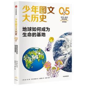 正版 少年图文大历史05·地球如何成为生命的基地 金一先 著中信出版社大历史思维 硬核知识人类文明历史实体书籍正版