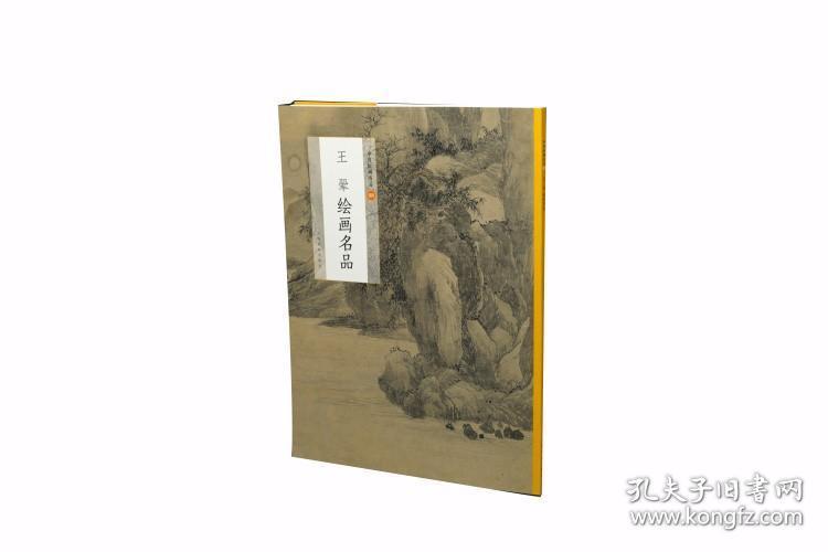 中国绘画名品王翚绘画名品 教程 国画艺术 教程 技法 上海书画出版社