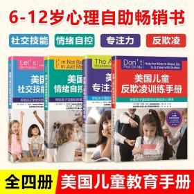 美国儿童教育手册全4册 社交技能训练 情绪自控训练 反欺凌训练 专注力训练 儿童行为心理学训练家庭教育书籍父母不可不读的育儿经