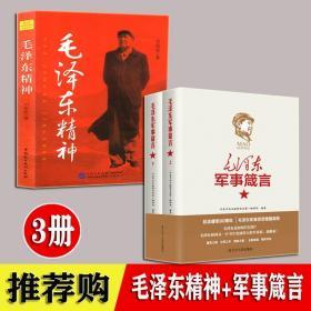 毛泽东精神 毛泽东军事箴言 全3册 军事理论著作 箴言 毛主席军事思想军事家选集文集读书笔记 人物传记著作