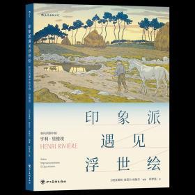 印象派遇见浮世绘:和风西渐中的亨利·里维埃