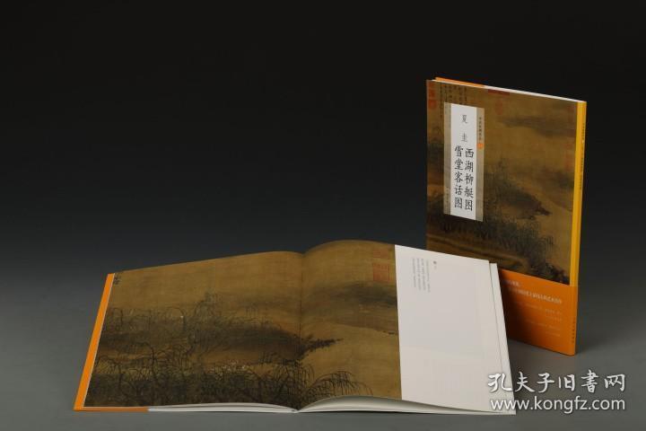夏圭西湖柳艇图雪堂客话图 中国绘画名品 国画名画绘画艺术收藏鉴赏临习 上海书画出版社
