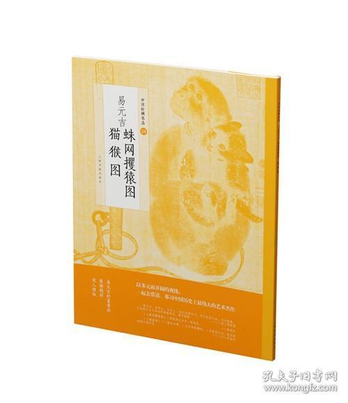 中国绘画名品 易元吉蛛网攫猿图猫猴图 画册书籍国画 教材 上海书画出版社