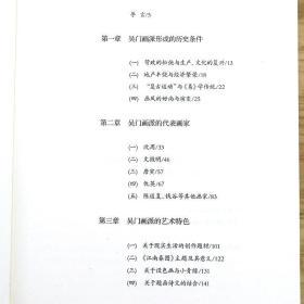 【】明代吴门画派研究(有划道)