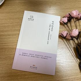 正版 女性的星空:恩格斯《家庭、私制和的起源》如是读 典藏版 经典悦读系列 政治 军事 政治 马克思主义理论