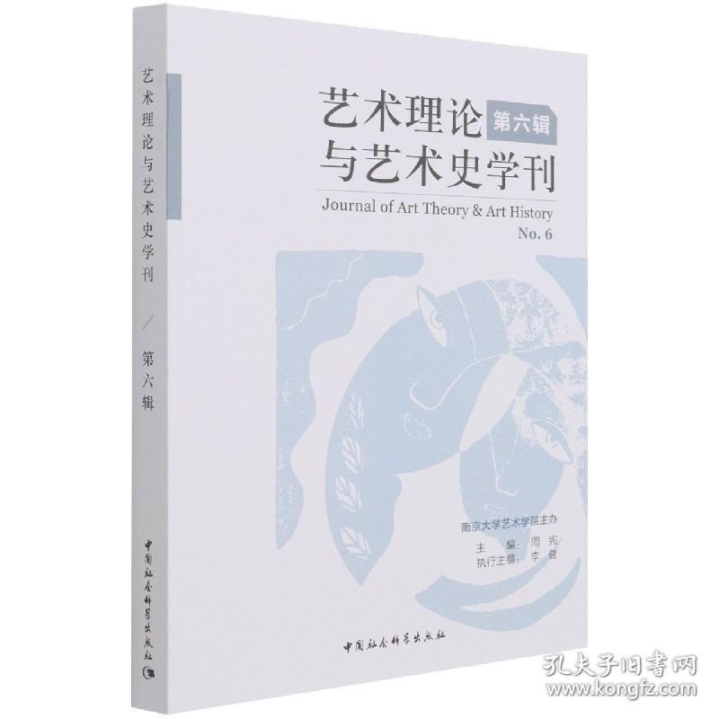 正版图书 艺术理论与艺术史学刊 第六辑 周宪 主编 中国社会科学出版社8月