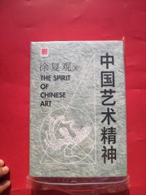 正版 中国艺术精神 徐复观辽宁人民出版社9787205096328