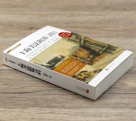 【活动价】上海寻旧指南丛书:上海美法租界寻旧430余幅珍贵老照片寻迹上海美法租界一幅上海历史画卷书籍
