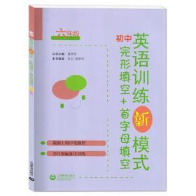 初中英语训练新模式完形填空+首字母填空六年级
