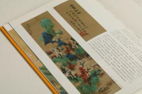 75折 蓝瑛绘画名品 中国绘画名品 绘画艺术收藏鉴赏临习 上海书画出版社