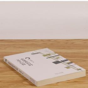 【出版】中国新文学批评文库丛书:重建文学信仰垚