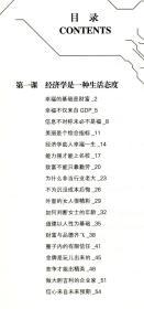 【】梁小民作品:每天一堂生活经济课