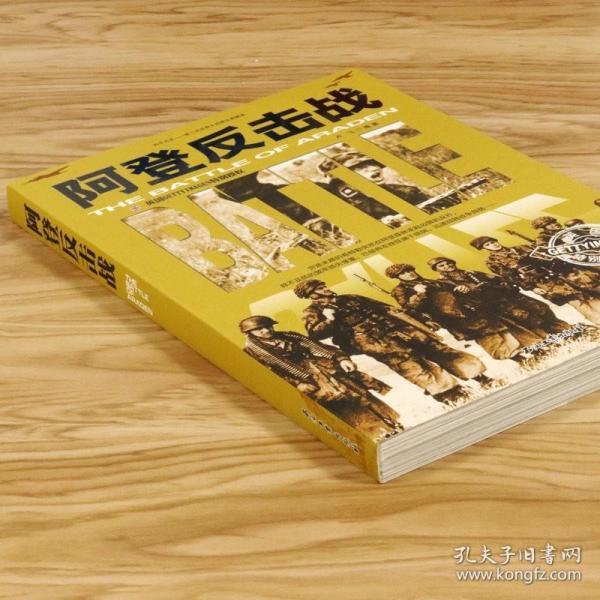 【】阿登反击战 二战历史军事书籍