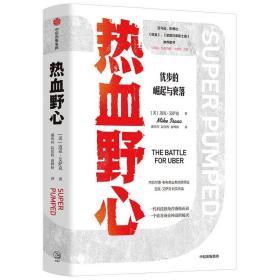 正版 热血野心 迈克·艾萨克 著 中信出版社 硅谷创业的成功与失败互联网科技公司企业文化经营书籍 图书