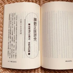 禅观正脉研究 南怀瑾先生讲禅秘要法(含白骨观等)老古繁体