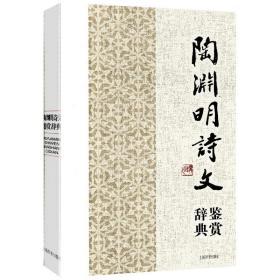 【】中国文学名家名作鉴赏辞典系列:陶渊明诗文