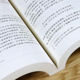 【】杨天石近代史文存:哲人与文士