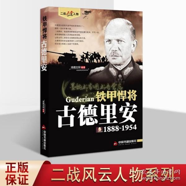 二战风云人物 古德里安传记 世界西方军事历史人物传记书籍正版 中国书籍