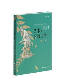 75折 艺术的金枝玉叶西方雕塑 郑小千著 艺术人文 平装 上海书画出版社