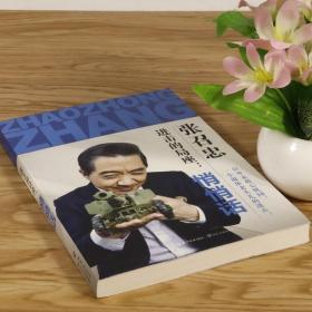 【正版】局座的悄悄话 张召忠的军事战略忽悠局手册已出版百年航母走向深蓝书籍