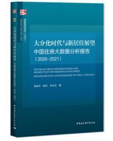 大分化时代与新居住展望:中国住房大数据分析报告.2020-2021