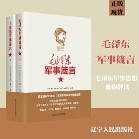 毛泽东军事箴言(上下2册)军事理论著作 箴言 军事思想军事家选集文集读书笔记 人物传记著作