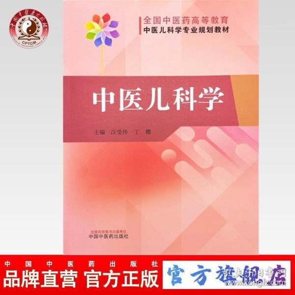 中医儿科学·全国中医药高等教育中医儿科学专业院校