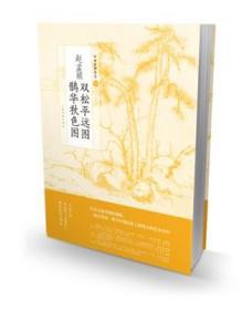 中国绘画名品 赵孟頫双松平远图鹊华秋色图 绘画教程 中国 上海书画出版社