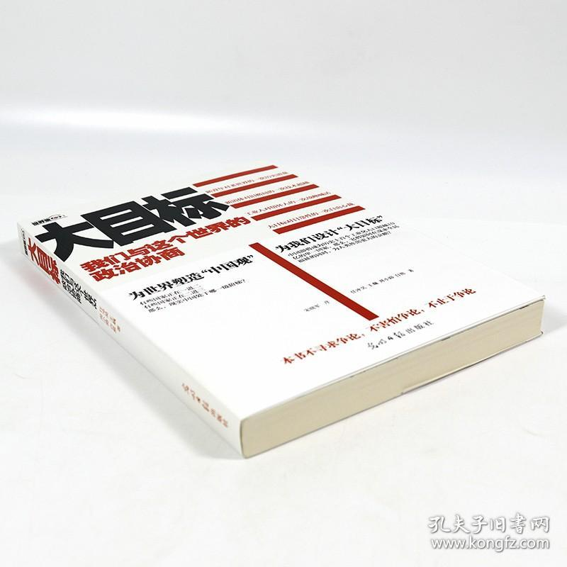 划道介意者慎拍我们与这个世界的政治协商大目标政治军事中国震撼触动中国关键词一个文明型国家的崛起开放中的变迁图书