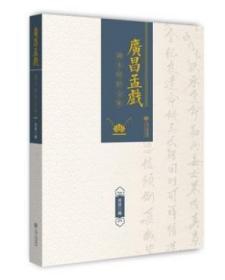 广昌孟戏剧本唱腔全集 9787210129295 肖洪 江西人民出版社