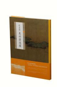 中国绘画名品赵孟頫吴兴清远图 国画名画绘画艺术收藏鉴赏临习 上海书画出版社