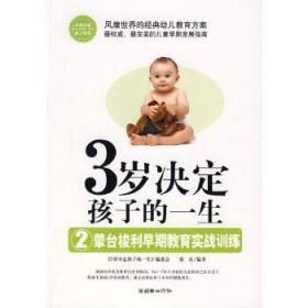【正版 】3岁决定孩子一生:蒙台梭利早期教育 知