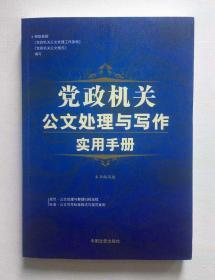 党政机关公文处理与写作实用手册 定价39 中国文史 273页 购买2联系客服可发货