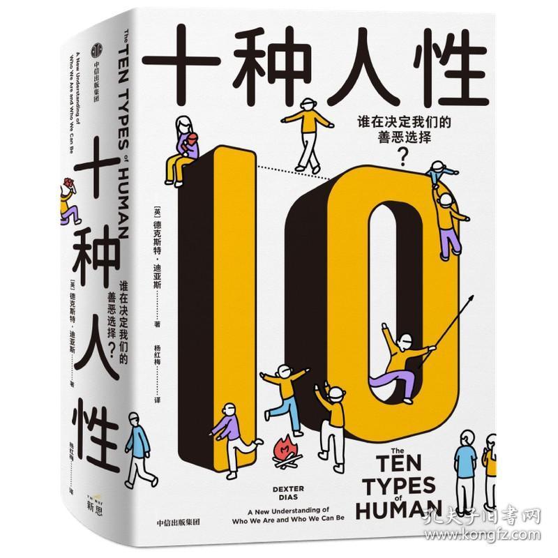 正版 十种人性 谁在决定我们的善恶选择 德克斯特·迪亚斯 著 中信出版社 人性认知的心理学科普前沿的科学研究书籍