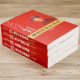 正版图书/毛泽东智慧全套/全4册/伟人智慧/柴宇球/