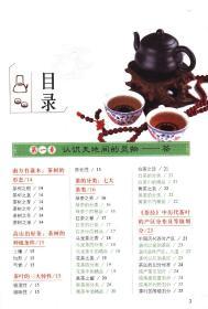 【库存尾品2折】大彩生活读库:中国茶入门实用图典