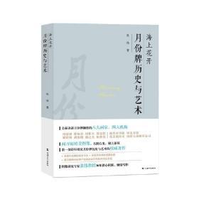 正版图书 海上花开:月份牌历史与艺术 张伟 著 上海大学出版社